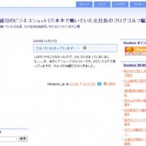 ホリエモンのブログがライブドアで復活!
