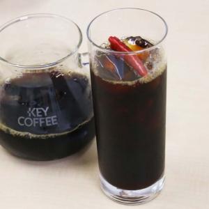 【食の裏ワザ動画】アイスコーヒーに唐辛子をいれると? キーコーヒー講師直伝アレンジレシピ6選