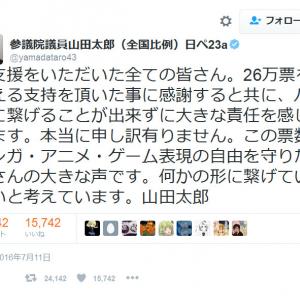 表現の自由を守る活動でネットでも注目の山田太郎議員 参院選の比例で29万票近く獲得するも落選