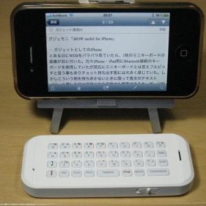 【ガジェモニ】iPhone/Android用のスマートコントローラー『iBOW mobile』読者レビュー