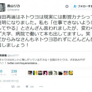 香山リカさん「有田再選はネトウヨは現実には影響力ナシって証明になりました」 有田芳生議員再選を祝福