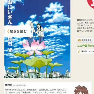 声優・神谷浩史さんと漫画家・中村光さんとの結婚が『FLASH』に掲載されネット騒然!