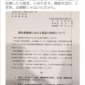 自民党都連の命令書に猪瀬直樹氏「北朝鮮じゃないんだから」 親族が小池氏を応援したら除名処分!?