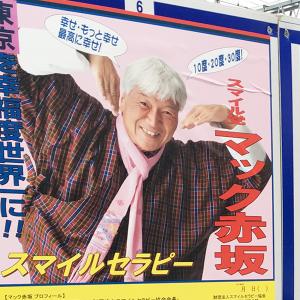 【スマイル党員活動報告】ポスター貼りでも突っ込みどころ満載! マック赤坂さんの選挙ポスターを貼ってきた