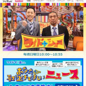 「アメリカみたいにはいかんやろね」 大人気『ポケモンGO』の問題点について松本人志さんがコメント