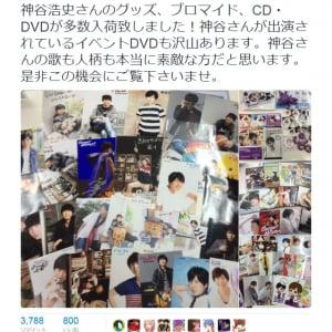 K-BOOKSのVOICE館「神谷浩史さんのグッズ、ブロマイド、CD・DVDが多数入荷致しました」 結婚報道が影響!?