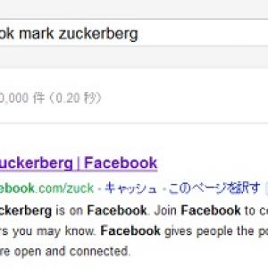 """自分の名前+Facebookで検索すると? 個人情報をダダ漏れしない""""公開""""設定"""