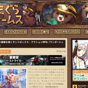 【ガジェ通日誌】「新規ニュース配信:もぐらゲームス」