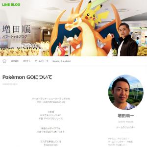 海外で人気爆発『ポケモンGO』 日本でのリリースを待つ人のコメント殺到で開発者のブログが大荒れ