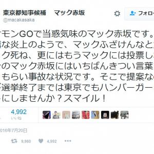 『ポケモンGO』でマクドナルドが炎上 都知事候補のマック赤坂さんが「もらい事故」!?
