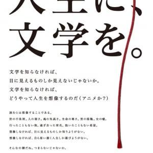 「どうやって人生を想像するのだ(アニメか?)」で物議 日本文学振興会に意図を聞いてみた