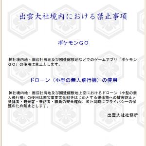 『ポケモンGO』がついに日本でもリリース! 出雲大社は境内における禁止事項に