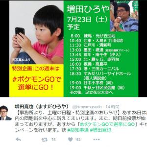 東京都知事選挙で増田寛也候補「ポケモンGOで選挙にGO」キャンペーンを開始