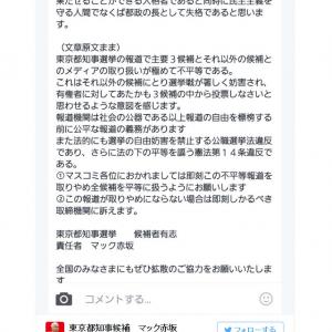 「皆さんの選択肢は3ではなく21なのです。スマイル!」 マック赤坂さんがメディアの取り扱いの不平等を訴える