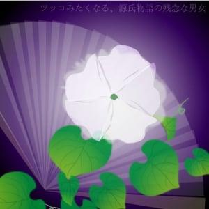 夕方に微笑んで咲く白い花……まるで天使のような彼女~ツッコみたくなる源氏物語の残念な男女~