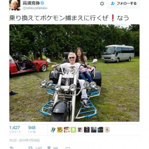 高須克弥院長が『ポケモンGO』に参戦! ヘリコプターや大型トライクでポケモン狩りして話題に
