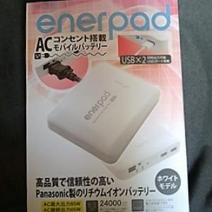 AC出力も可能なモバイルバッテリー『enerpad AC-24K』はプロフェッショナル仕様だった!