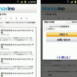 NTTラーニングシステムズ、Android対応の学習コンテンツストア「Manavino(マナビノ)」をオープン