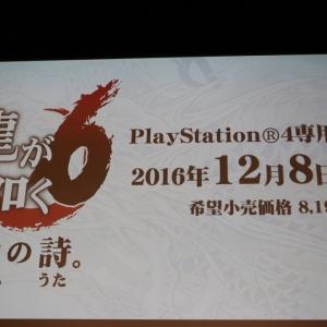 PS4専用ソフト『龍が如く6』にビートたけし・小栗旬らが出演 桐生一馬伝説の最終章が描かれる
