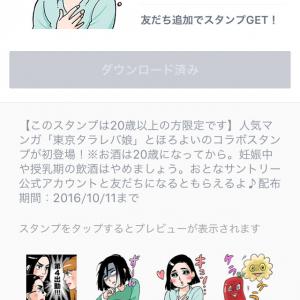 東村アキコ『東京タラレバ娘』のLINEスタンプ配信開始! コミックス6巻は9月13日発売