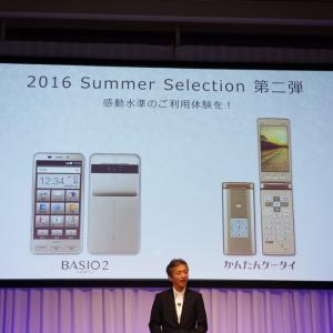 KDDIがau夏モデル第2弾を発表 シニア層に向けたスマートフォンと携帯電話の2機種を追加