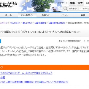 世田谷公園に『ポケモンGO』のプレイヤー殺到でトラブル多発 区が配信会社に事態の改善を要請
