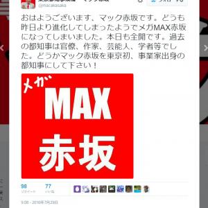 都知事選に立候補したマック赤坂さんが進化して「メガMAX赤坂」になる