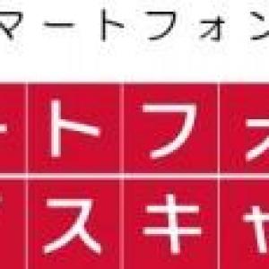 NTTドコモ、月々サポートの割引額を増額+Xperia SO-01B以前の端末購入サポート解除料分をキャッシュバックする「スマートフォンプライスキャンペーン」を開始