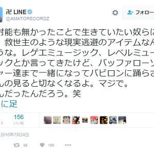 「ボケモン奴隷ゾンビーズ」 窪塚洋介さんが『ポケモンGO』での軍事や諜報の情報収集を危惧