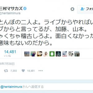 山本圭壱さんが10年ぶりテレビ復帰 『極楽とんぼ』復活に「めちゃくちゃ稽古しろよ」と三村マサカズさん