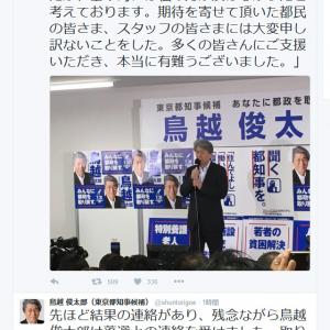 「基本的には私の力が及ばなかったと考えております」 鳥越俊太郎さんが都知事選の敗因を語る