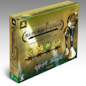 日本ファルコムの『英雄伝説 零の軌跡』『英雄伝説 碧の軌跡』がセットになったゴールドセットが発売!