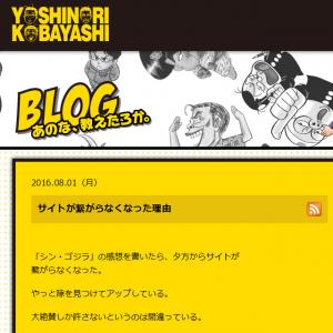小林よしのりさん「『シン・ゴジラ』の感想を書いたらサイトがつながらなくなった」 ゴジラ批判でサイトが落ちる!?