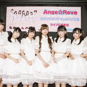 """""""第3のDOLLアイドル""""「Ange☆Reve」新曲発売! 「TIF」でもパフォーマンス"""