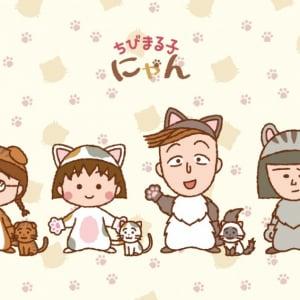 まる子たちがネコ化! ほんわか可愛い『ちびまる子にゃん』誕生 永沢君も小さい猫耳帽子で参加