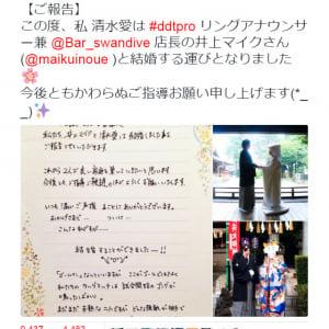 声優でプロレスラーの清水愛さんがリングアナウンサーの井上マイクさんと結婚