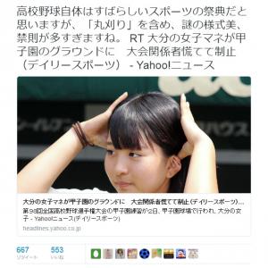 「謎の様式美、禁則が多すぎますね」と茂木健一郎さん 高校野球の女子マネ制止で