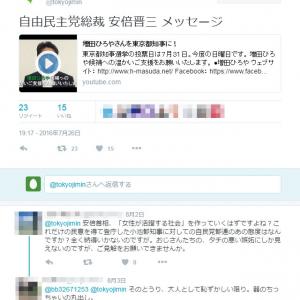 小池百合子都知事初登庁時の自民党都議の態度に批判殺到 『TOKYO自民党』が炎上中