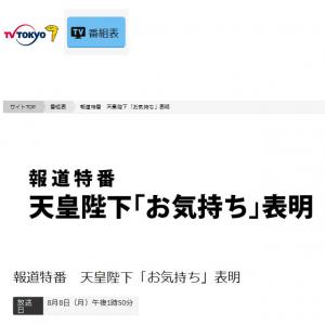 天皇陛下のお気持ち表明 テレビ東京が『午後のロードショー』を休止し報道特番を放送