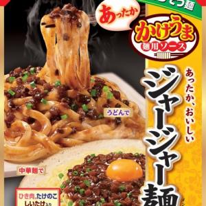 丸美屋のソースがうメ~ンだ 4種の期間限定『あったかかけうま麺用ソース』シリーズが出るぞ!