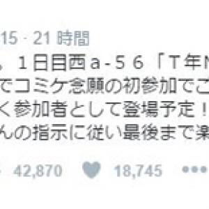 【C90】T.M.R西川貴教さん初の同人誌 超豪華ゲスト作家陣のつぶやき大特集! ハルヒ・アイマス・薄桜鬼など