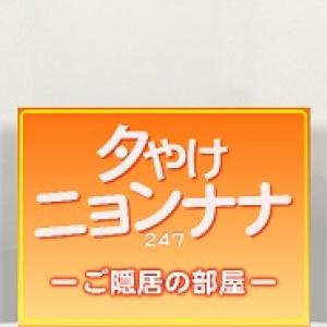 丸山茂雄氏の対談番組がスタート 初回ゲストはひろゆき