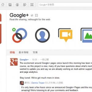 Googleが企業やブランドが公式ページを開設できる『Google+ページ』をスタート