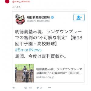 高校野球で「馬淵、今度は審判買収か」 朝日新聞高松総局の『Twitter』アカウントが不適切ツイートで謝罪