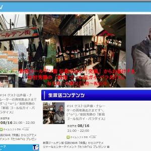 超人気ナレーターの真地勇志さんがゲスト! 8月16日の『柴田秀勝・新宿G伝ガイ・パラダイス』
