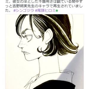 【シン・ゴジラ】尾頭ヒロミ人気が加熱中! 有名漫画家タッチで描くムーブメントにおかざき真里先生らも乗る [オタ女]