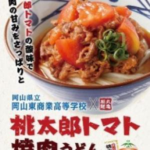 岡山方面いくならインターの丸亀によっていかれー! 高校生とコラボした期間限定『桃太郎トマト焼肉うどん』が発売