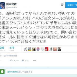 コミケで話題をさらった島本和彦先生の『シン・ゴジラ』同人誌が 通販受付開始!