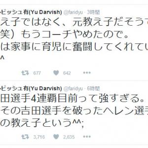 吉田沙保里選手を破ったマルーリス選手は山本聖子さんの元教え子? ダルビッシュ選手がツイート