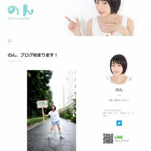 """""""能年玲奈""""改め""""のん""""さん 『LINEブログ』と『Instagram』開始"""